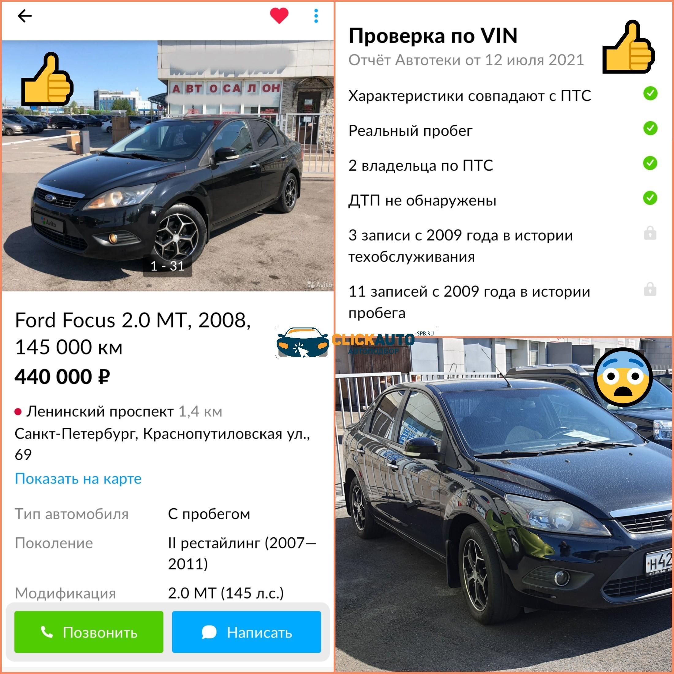Ford Focus автохлам